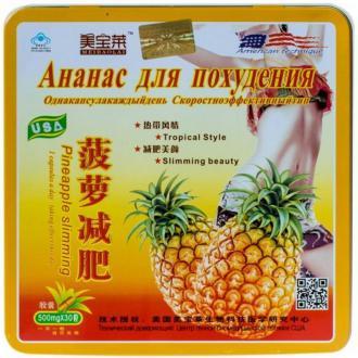 Ананас для похудения 30 капс. – купить по цене 2140 руб. в интернет-магазине pohudela.net