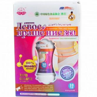 БАД для похудения Левое вращение 360 уп. 60 капс. – купить по цене 2900 руб. в интернет-магазине pohudela.net