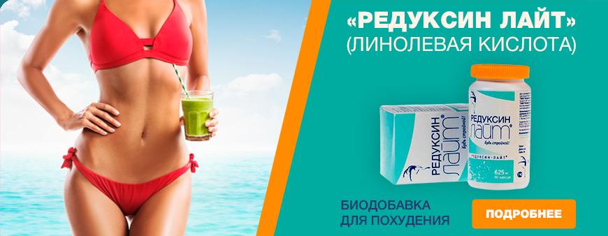 Пищевая добавка для похудения Редуксин Лайт 90 капсул